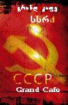 Cccp Karaoke bar