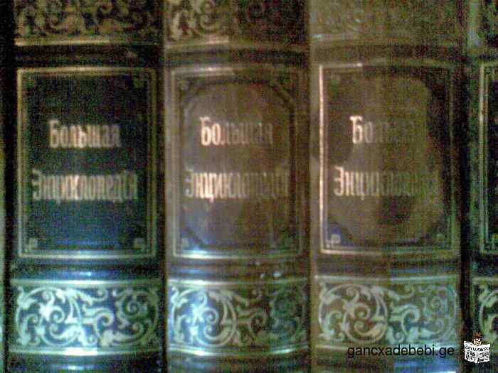 For Sale Great Encyclopedia 20 volumes 896-1905.