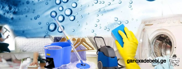 Professional cleaning in Tbilisi