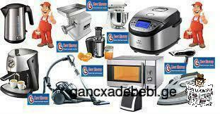 Repair of all household electrical appliances. (Call service at home is possible)