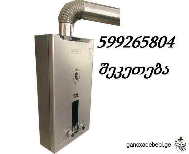 Repair of gas water heater 599265804