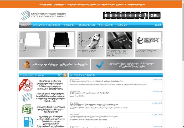 procurement.gov.ge