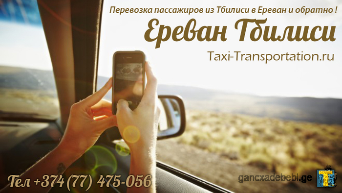 Un taxi de la ville d'Erevan, à Tbilissi