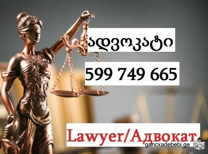 ადვოკატი ნებისმიერი სახის დავაზე
