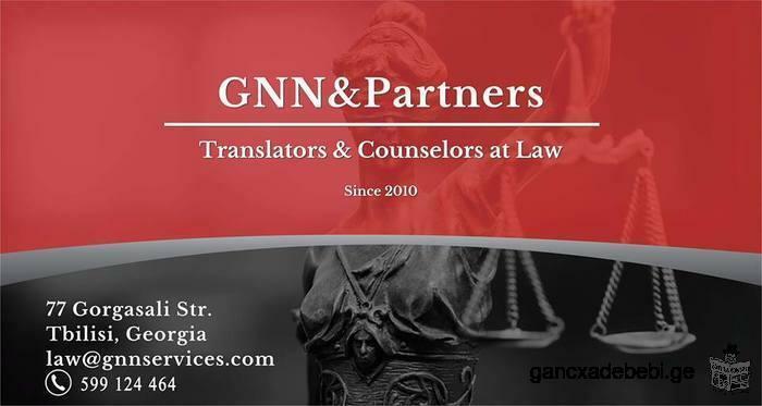 ადვოკატი 24/7 / იურიდიული მომსახურეობა/ იურისტი/ საადვოკატო მომსახურეობა