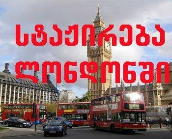 ანაზღაურებადი სტაჟირება ლონდონში