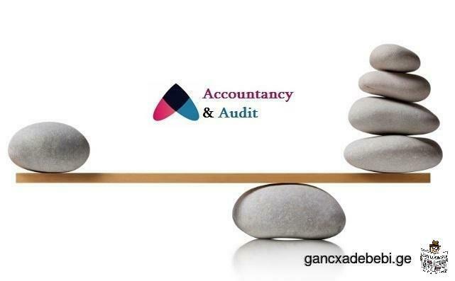 ბუღალტრული მომსახურება/Accounting Services