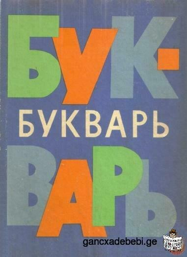 ვასწავლი რუსულ ენას