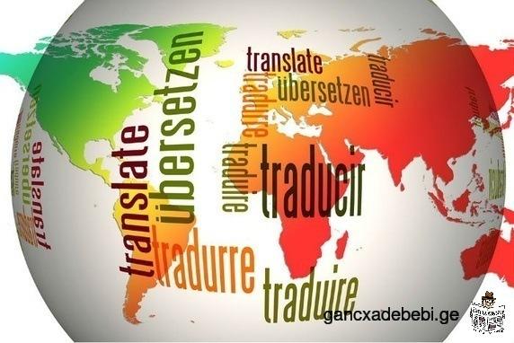 ვთარგმნი ესპანურიდან, იტალიურიდან, ინგლისურიდან, გერმანულიდან ნებისმიერ ტექსტს ქართულად ან პირიქით.