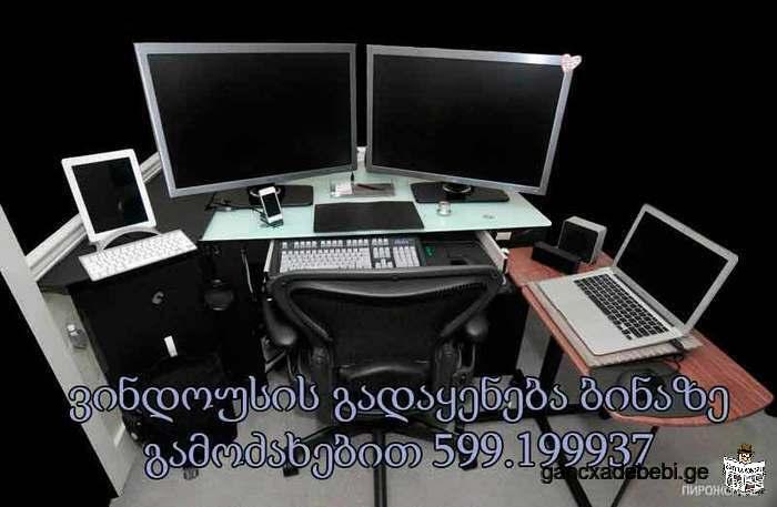 ვინდოუსის გადაყენება - 40 ლარი tel: 599.199937