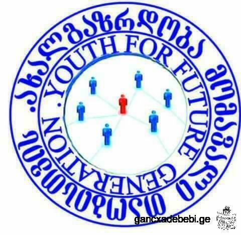 ვიწვევთ მოხალისეებს არასამთავრობო ორგანიზაციაში საქველმოქმედო აქტივობებში ჩასართავად