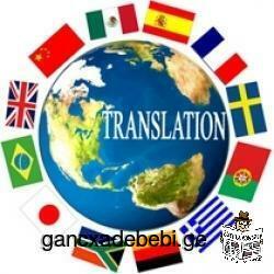 თარგმნა ინგლისურიდან-ქართულად და პირიქით; რუსულიდან ქართულად და ინგლისურად.