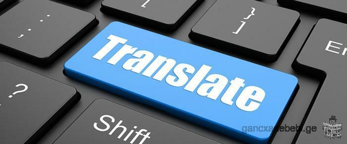 თარჯიმანთა ბიურო /თარგმნა ყველა ენაზე ნოტარიული დამოწმებით