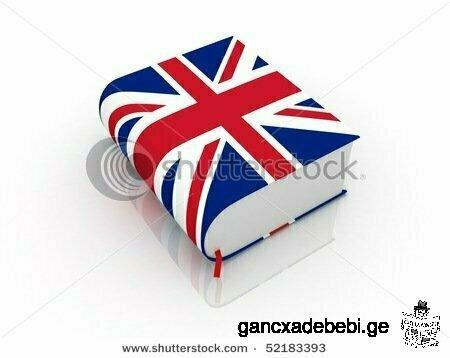 ისწავლე ინგლისური