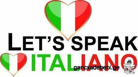 იტალიური ენის გაკვეთილები - Italian language private lessons with an Italian teacher