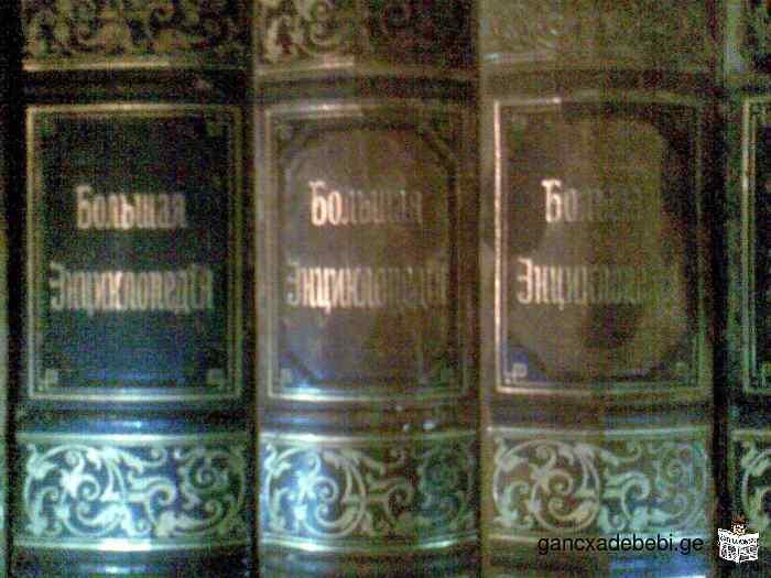 იყიდება დიდი ენციკლოპედია_20 ტომი_გამოცემის წელი 1896-1905