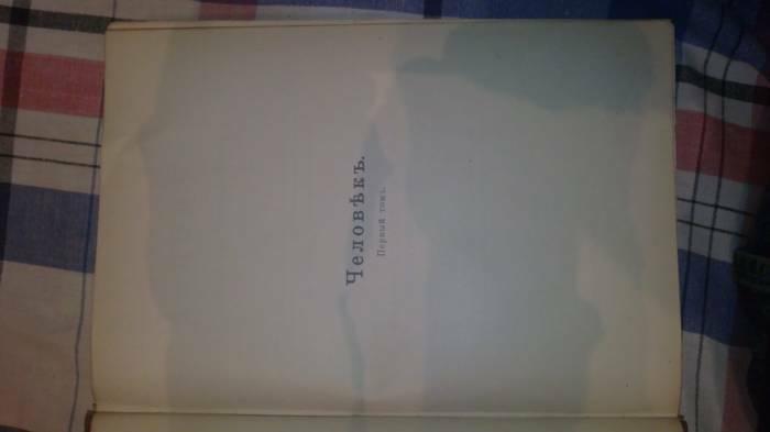 იყიდება 1901 წელს გამოშვებული ენციკლოპედია
