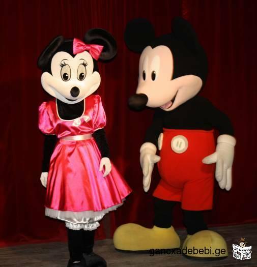 მიკი მაუსი და მინი მაუსი გამოძახებით!