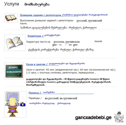 მოვამზადებ რუსულში ქართული სკოლის მოსწავლეებს და ქართულში რუსული სკოლის მოსწავლეებს