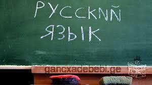 რუსული ენა და ლიტერატურა