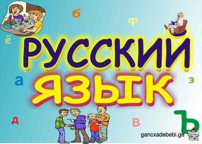 რუსული ენის გაკვეთილები