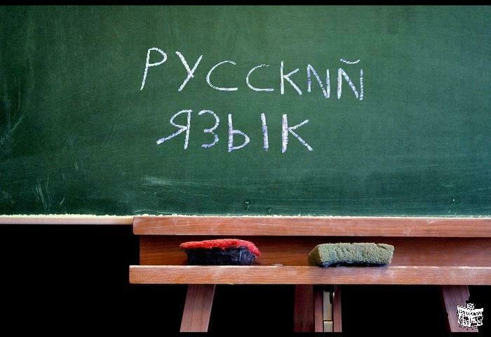 რუსული ენის მასწალებელი