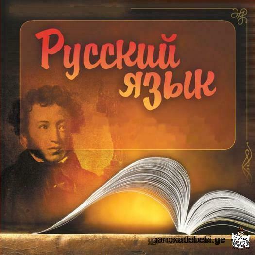 რუსული ენის შესწავლა