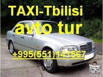 ტაქსი თბილისი +995(551)141567 TAXI Tbilisi