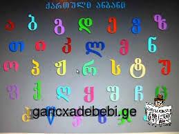 ქართული ენის შესწავლა უცხოელებისთვის