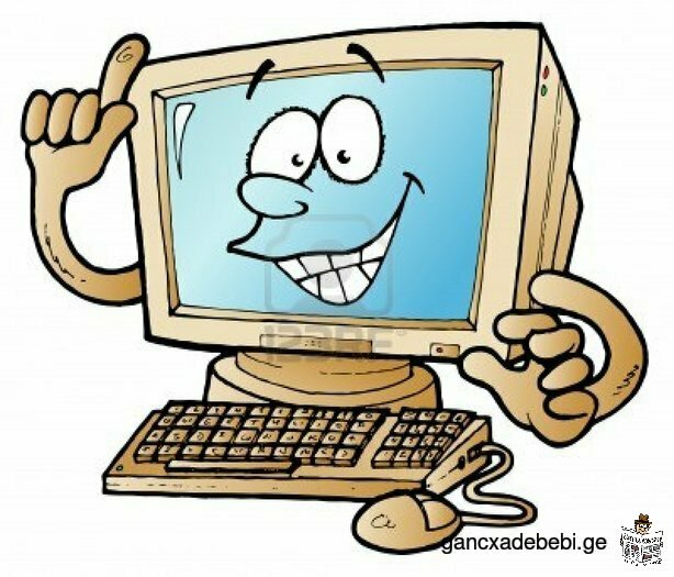 შევასწავლი კომპიუტერულ პროგრამებს ბინაზე მისვლით, ინდივიდუალურად, ან ჯგუფურად