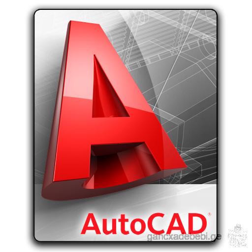 შევასწავლი AutoCAD-ის პროგრამას