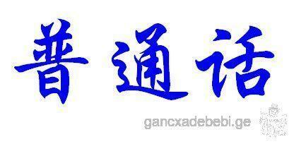 ჩინურის თარჯიმანი
