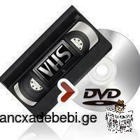 VHS to Digital. ვიდეოკასეტებიდან ციფრულ ფორმატში გადაყვანა-ჩაწერა
