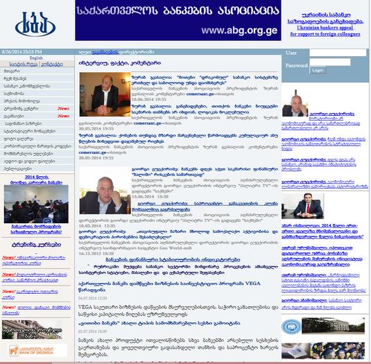 abg.org.ge