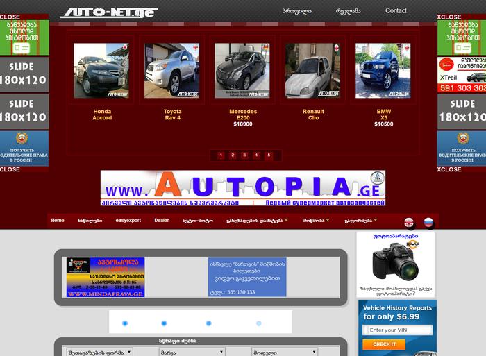 auto-net.ge