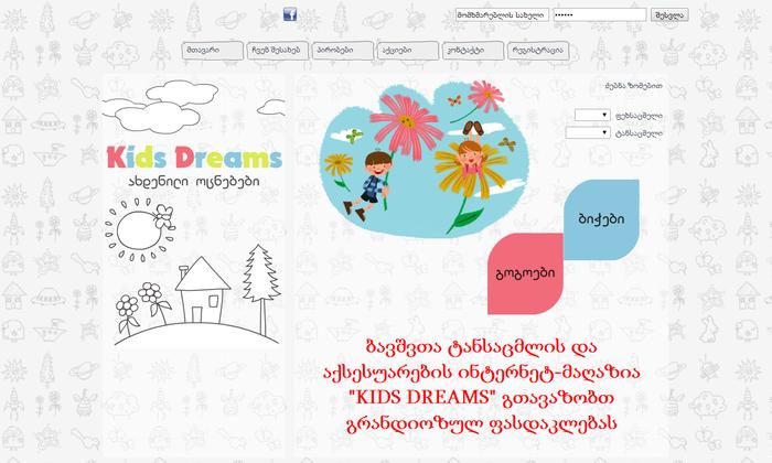kidsdreams.ge