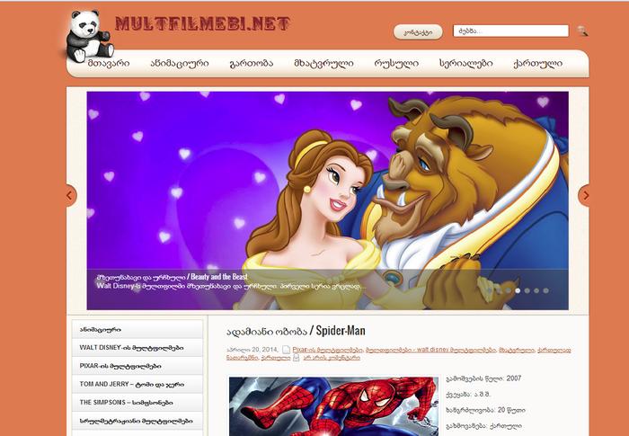 multfilmebi.net