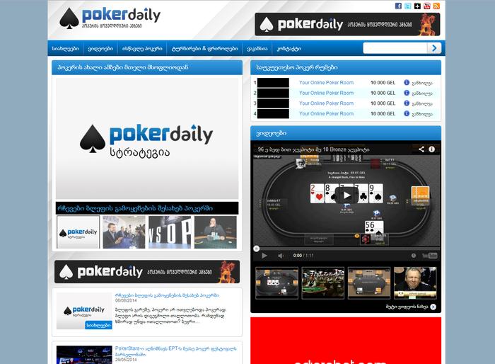 pokerdaily.ge