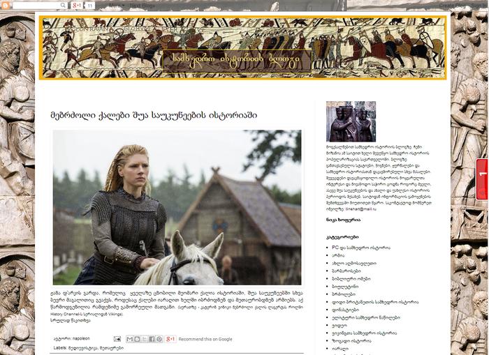 samxedro-istoria.blogspot.com