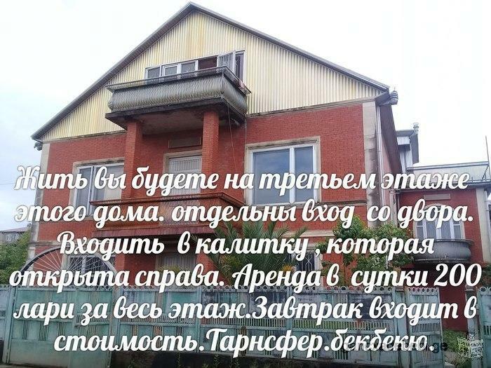 Аренда третьего этажа самого красивого дома Отдельный вход