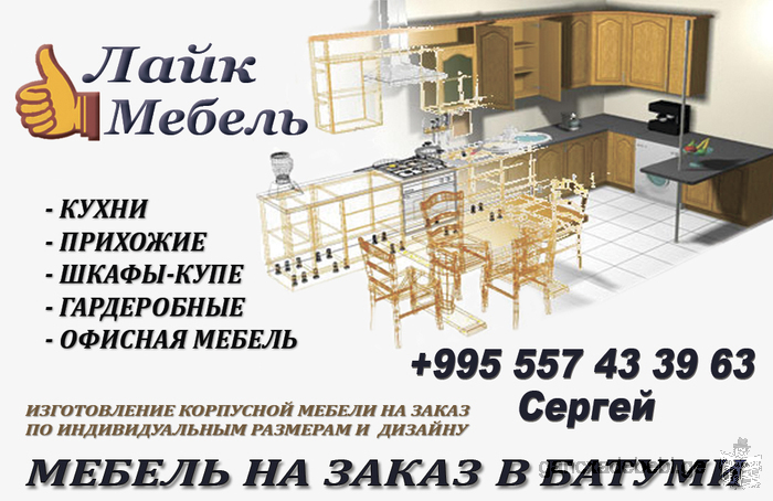 Текст рекламы мебель на заказ сбербанк оплата яндекс директ