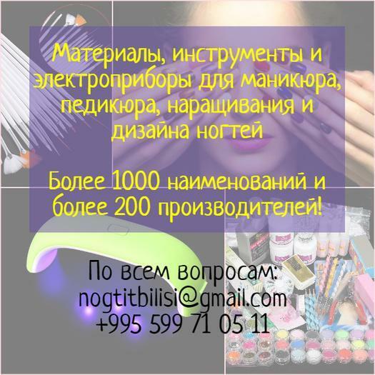 Материалы для маникюра, педикюра, наращивания и дизайна ногтей