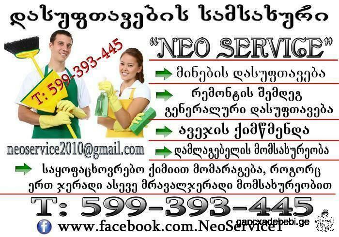 Нео Сервис предлагает вам идеальную уборку квартир офиссов и чистку окон