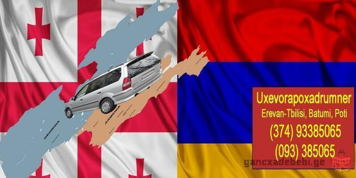 Осуществляем пассажирские перевозки по самим низким ценам из Еревана в Грузию