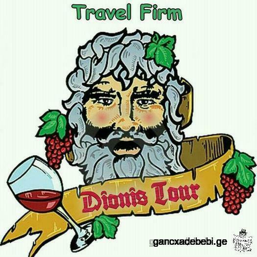 Туристическое агенство, Дионис тур,