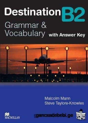 Учите английский тщательно