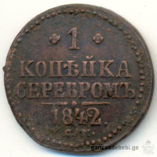 русская монета 1842 года