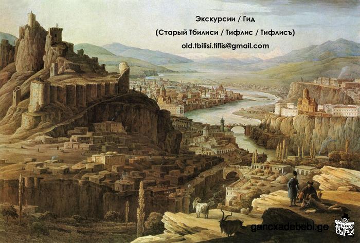 экскурсия по Тбилиси Старый Тбилиси Тифлис Тифлисъ гид по Тбилиси свободное владение русским языком