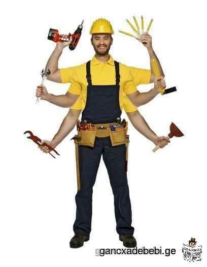 я опытный ремонтник!