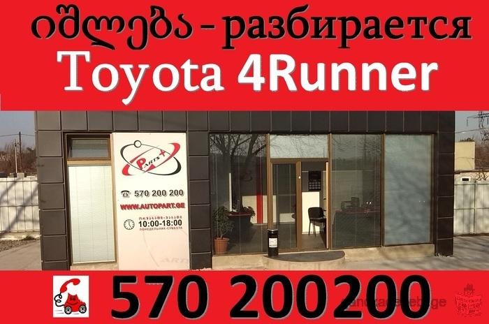 T: 570200200 Разобрано несколько TOYOTA 4RUNNER 2003-2009 гг. Абиом двигасел 4.0 4.7 Шоссе Тбилисси